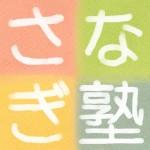 さなぎ塾ロゴ